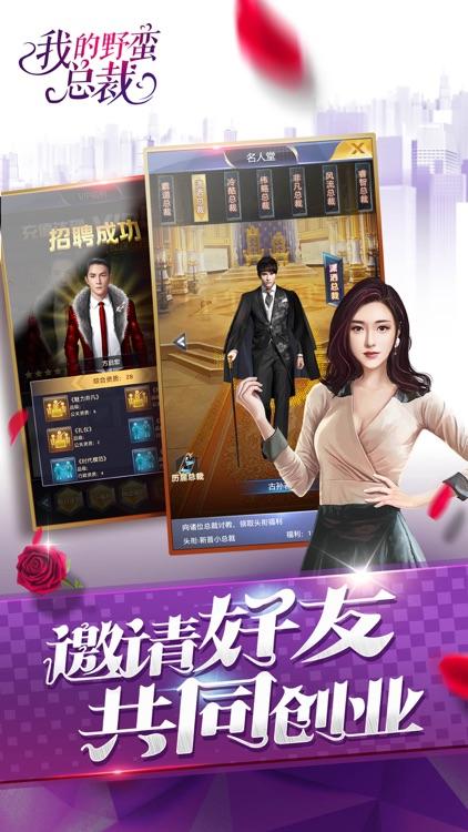 我的野蛮总裁-高端商战模拟手游 screenshot-3