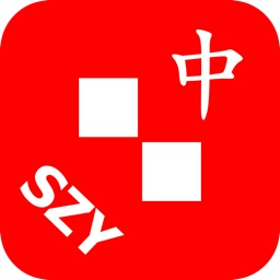 Alphabet Solitaire Chinese SZY