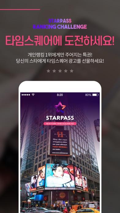STARPASS : 스타패스 for Windows