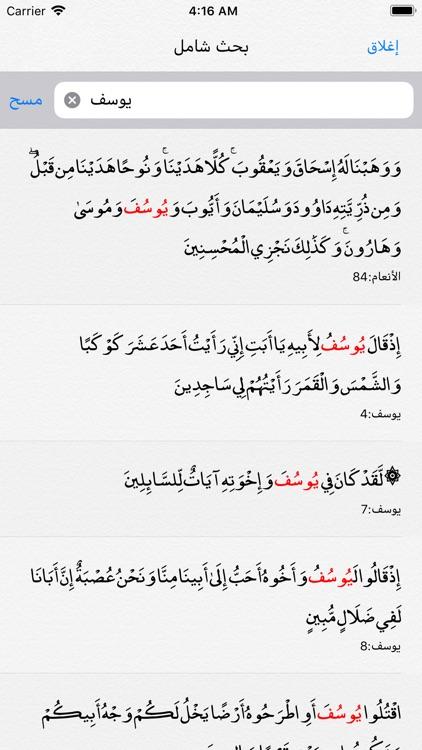 القرآن الكريم -المصحف المتكامل screenshot-4