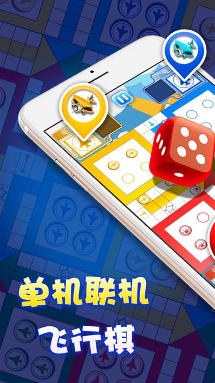单机游戏 - 飞行棋单机版游戏