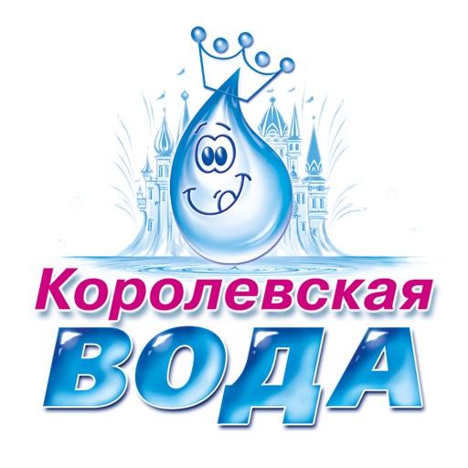 Королевская вода - доставка