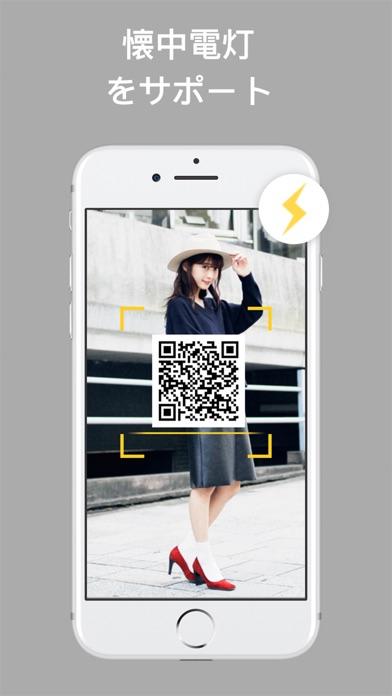 多機能QR コードリーダーfor iPhone ScreenShot5