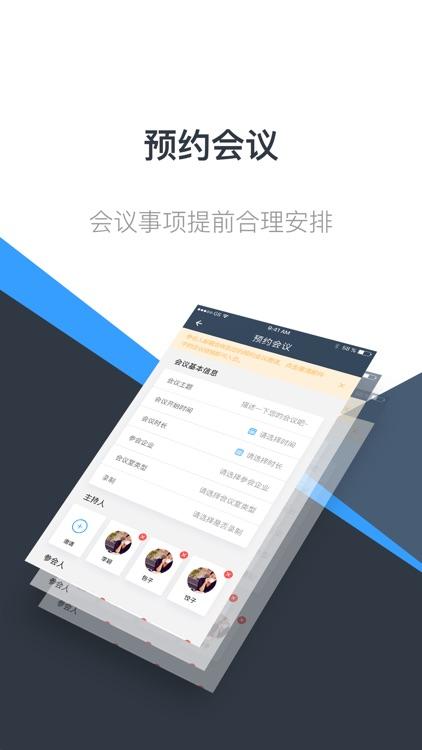 朗云视讯—视频会议无边界 screenshot-4