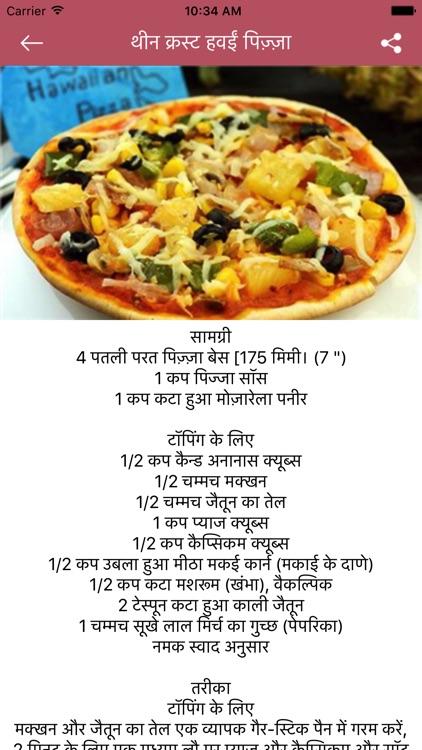 Pizza Recipe in Hindi screenshot-3