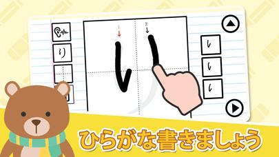ひらがなかこうよ-あいうえお文字の書き方練習アプリのスクリーンショット2