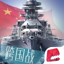 巅峰战舰-亚洲通服全球开战