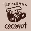 点击获取わんカフェ&サロン coconut(ココナッツ)