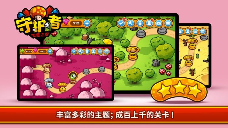 守护者:荣耀之旅 screenshot-3
