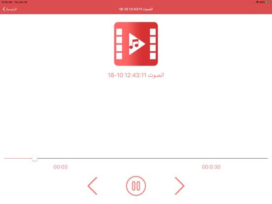 تعديل وتحويل الفيديو الى الصوت screenshot 8