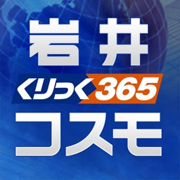 岩井コスモ365