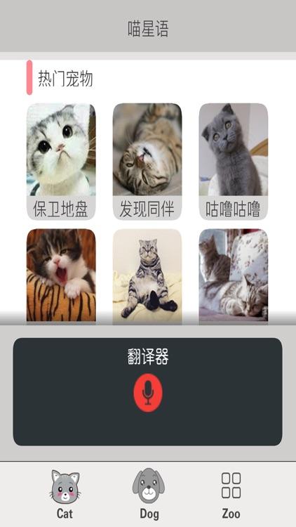 猫狗语言交流器-逗猫逗狗工具
