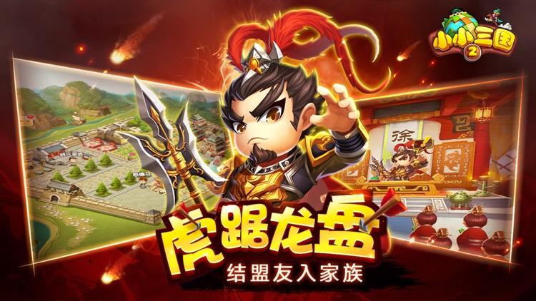 小小三国2-风云再起 screenshot-4