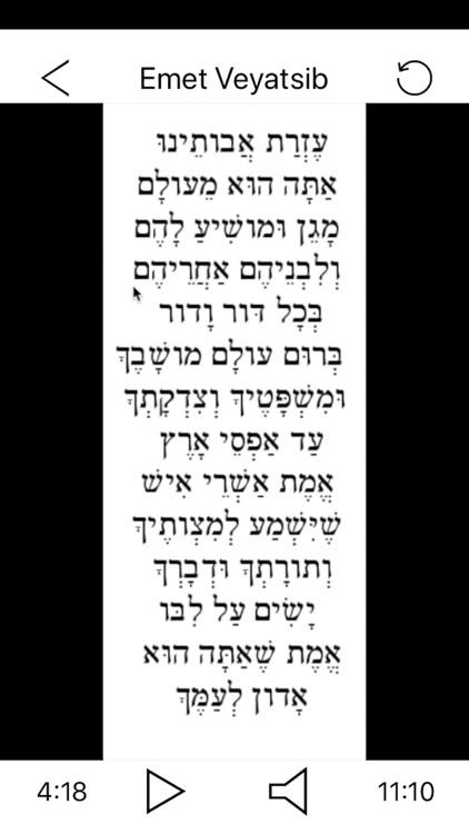 Shama hebrew