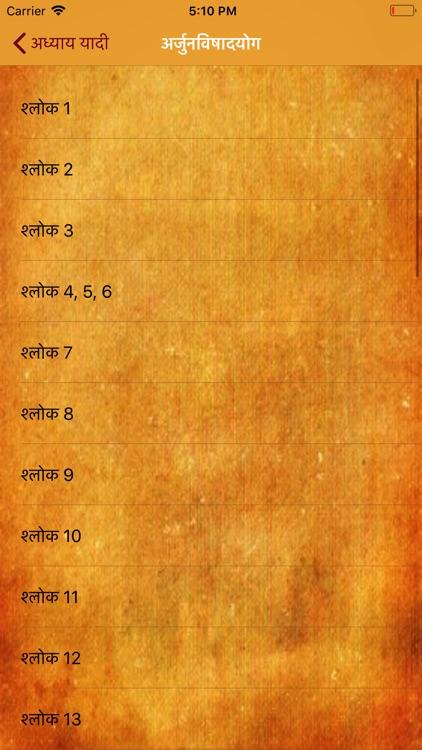 Bhagavad Gita : Marathi screenshot-4