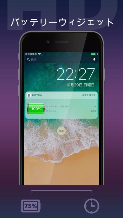 バッテリー HD+ ScreenShot5