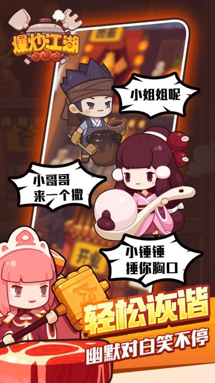 爆炒江湖 - 轻松收集美食经营游戏