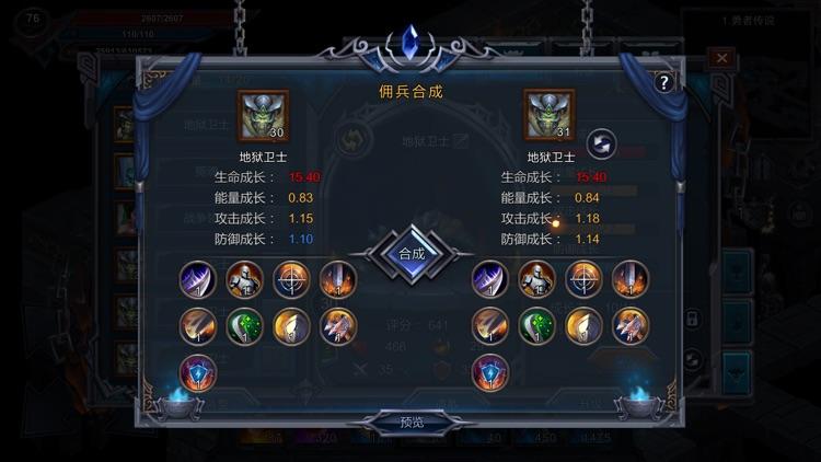 城堡传说-自由探索冒险单机游戏 screenshot-8