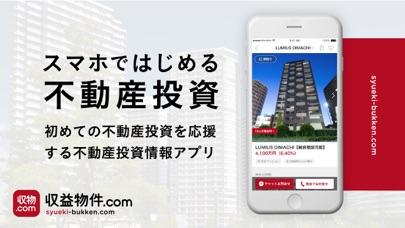 収益物件.com - 不動産投資情報アプリスクリーンショット1