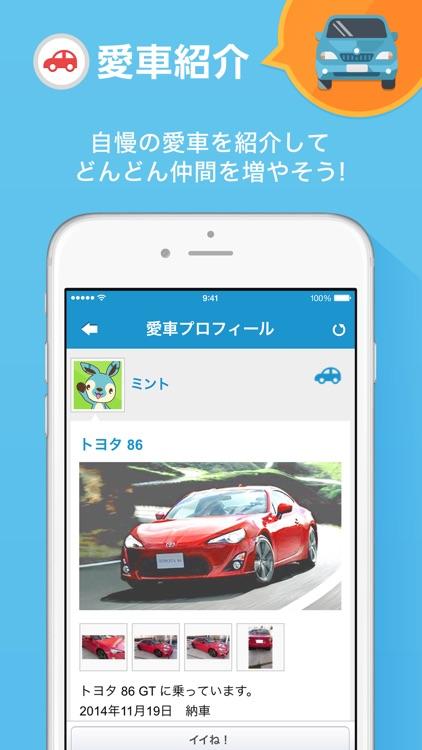 みんカラ screenshot-1
