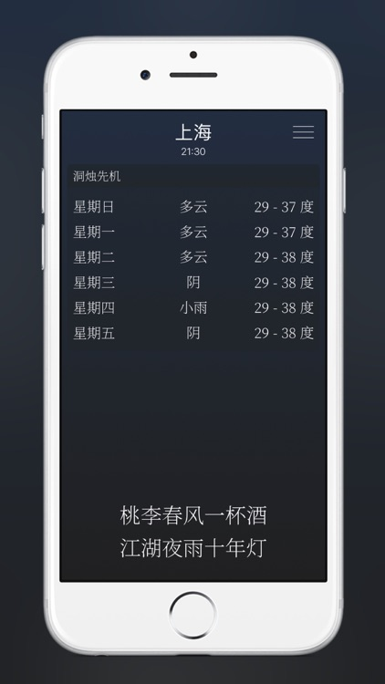 雨时 screenshot-2