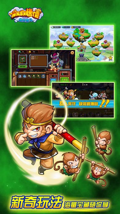 救救唐僧-爆笑格斗 screenshot four