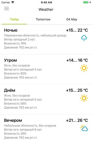 Приложение города Балаково