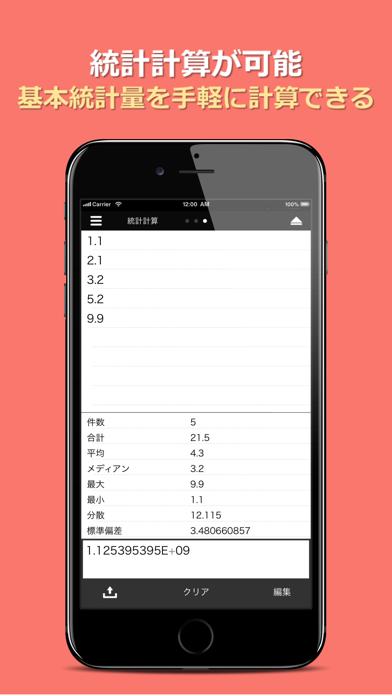 CalcX2Pro -使いやすい実用的関数電卓のおすすめ画像4