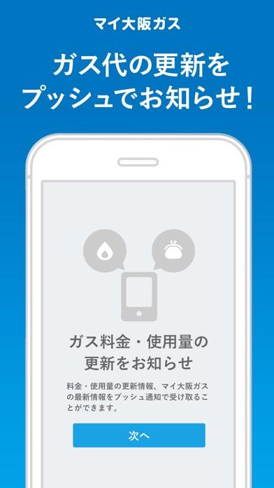 マイ大阪ガスのスクリーンショット2