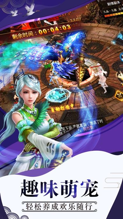 云中修仙记OL-唯美剑侠3D仙侠情缘游戏 screenshot-3