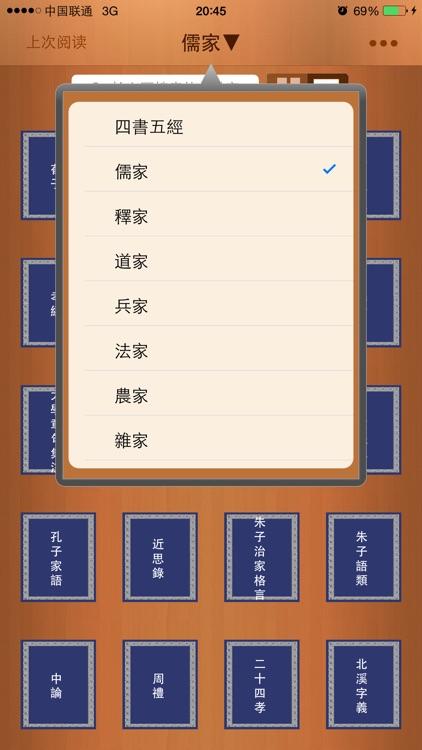 诸子百家- 国学经典合集 screenshot-3