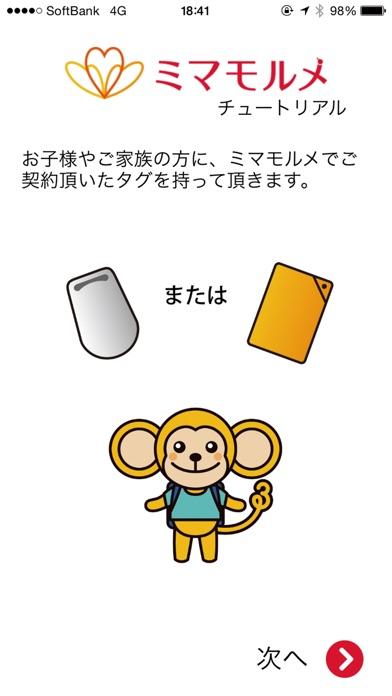 ミマモルメ 子供や高齢者の見守り,位置情報を通知のスクリーンショット1