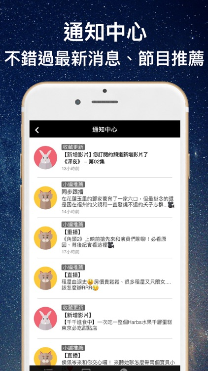 電視看到飽:電視劇&新聞直播第四台 screenshot-4