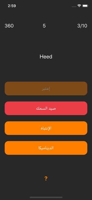 4de38cc63  Kaya English Arabic Dictionary on the App Store