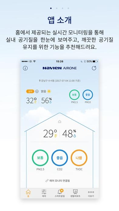 나비엔 에어원 screenshot 1