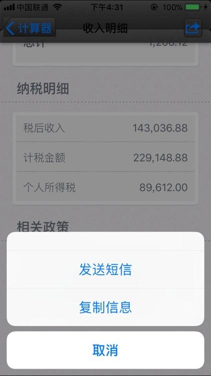 2018个税计算器 screenshot-3