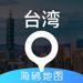 台湾地图 - 海鸥台湾中文旅游地图导航