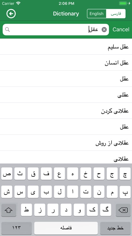 Persian Dictionary Translator