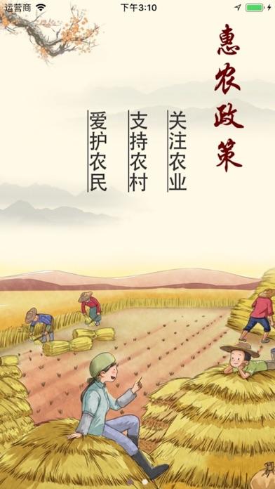 点击获取农户宝(一卡通)