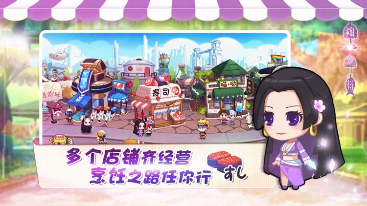 开心美食城 screenshot-4