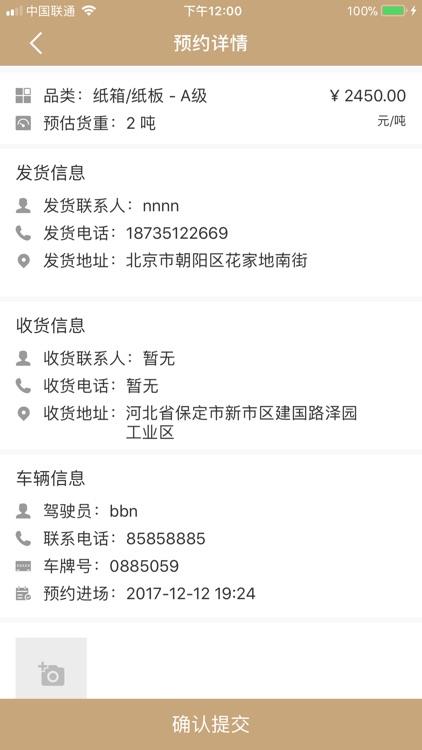 聚纸回收-BD screenshot-3