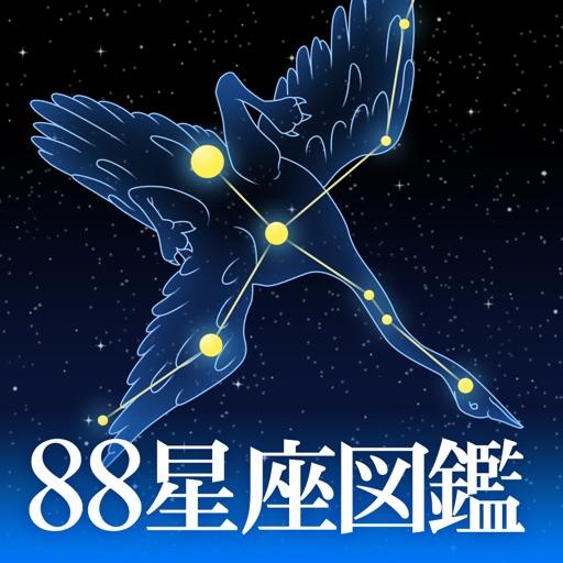 88星座図鑑