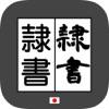 隷書変換 byNSDev - iPhoneアプリ