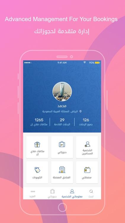 Flyin.com - طيران و فنادق screenshot-4