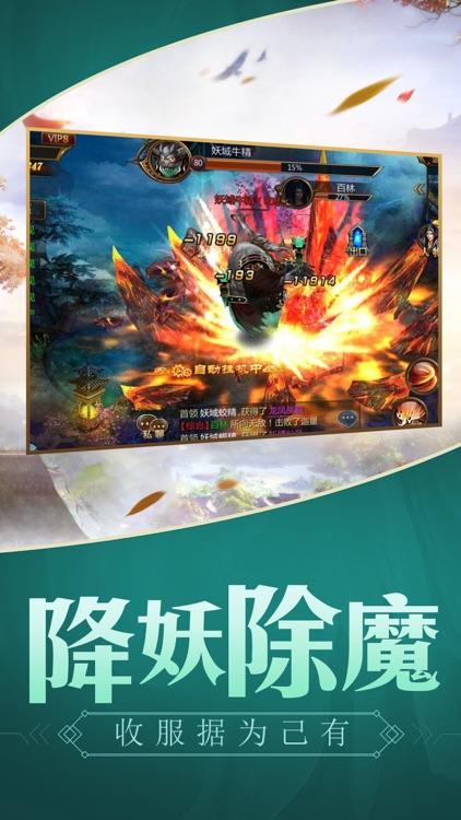 造化无双-3D动作修仙手游 screenshot-4