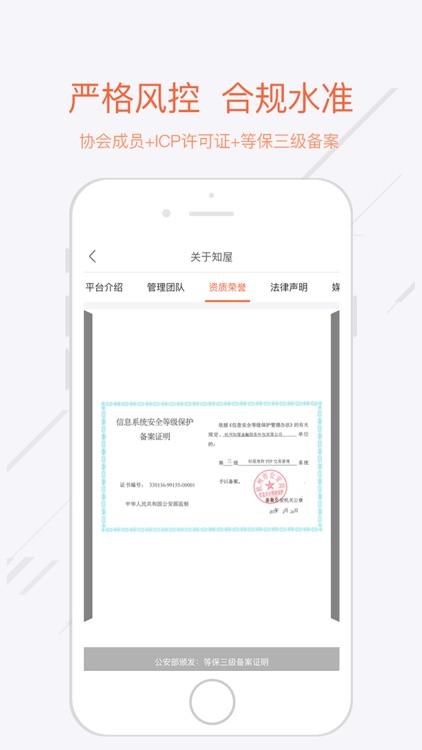 知屋理财-迎银行存管12%收益投资理财平台 screenshot-3