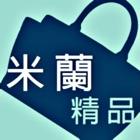 米蘭精品奇珍館 icon