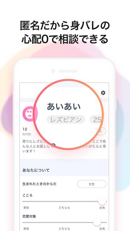 Palette Q(パレットQ)LGBTQ+の知恵袋アプリ screenshot-4