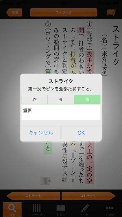 三省堂国語辞典 第六版 公式アプリ screenshot-3