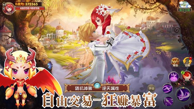 苍穹纹章:世界 screenshot-4